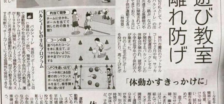 産経新聞にバルシューレを取り上げていただきました!