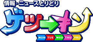 eo光テレビ ゲツ→キンにてバルシューレクレセル関西が放送されました!