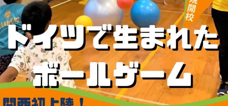 芦屋市立体育館に新規開校!